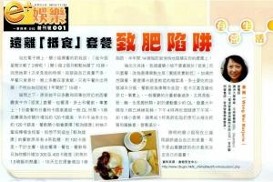 【e+ 娛樂 Entertainment Weekly 】-001 《有營生活 - 遠離「抵食」套餐致肥陷阱》