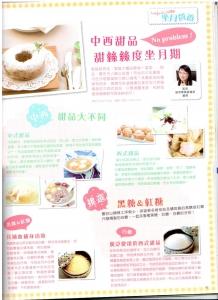 中西甜品甜絲絲度坐月期p.1
