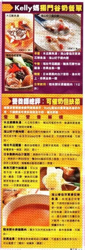 報章專訪 -《忽然一週》第729期, 營養師評Kelly產後餐單 - 1