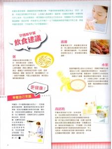 孕期營養-早餐2