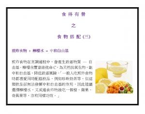食得有營之食物配搭(三) - 煎炸食物加檸檬水a
