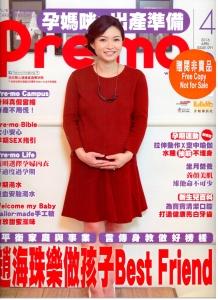 Premo_201604