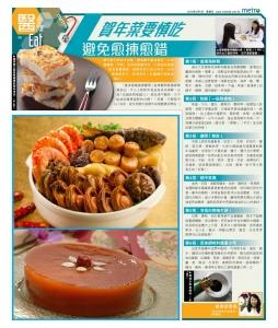 1. 賀年菜
