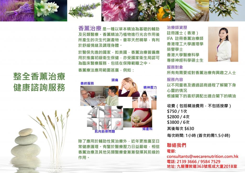 we-care-leaflet-chi-v2